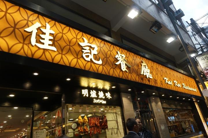 Kai Kee Restaurant in Tsim Sha Tsui, HongKong